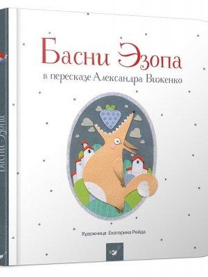 Басни Эзопа в пересказе Александра Виженко