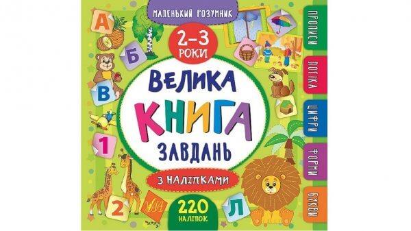 Велика книга завдань з наліпками. 2–3 роки. Маленький розумник