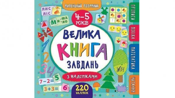 Велика книга завдань з наліпками. 4–5 років. Маленький розумник
