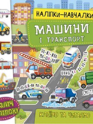 Машини і транспорт. Наліпки-навчалки
