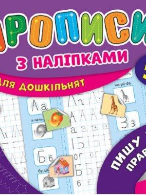 Пишу букви правильно. Прописи з наліпками для дошкільнят