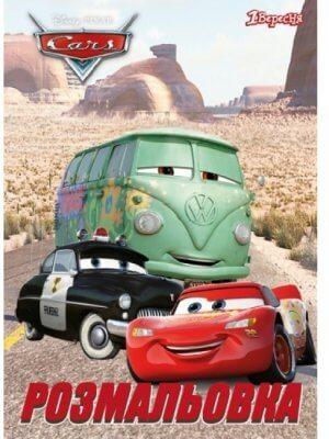 "Розмальовка ""Cars 6"""