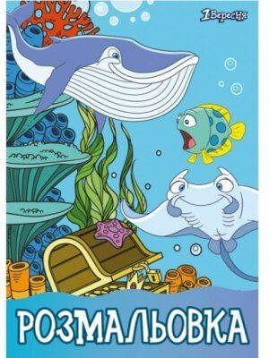"""Розмальовка """"Підводний світ"""""""