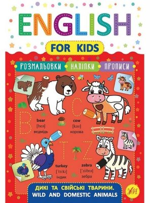 Дикі та свійські тварини. Wild and Domestic Animals. English for Kids