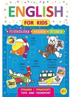 Іграшки і транспорт. Toys and Transport. English for Kids