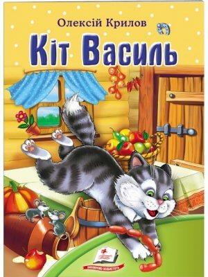 Кіт Василь. Олексій Крилов