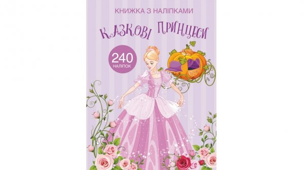 Книжка з наліпками. Казкові принцеси