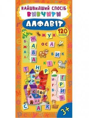 Найшвидший спосіб вивчити алфавіт