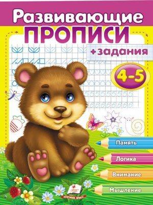 Развивающие прописи + задания 4-5. Медведь