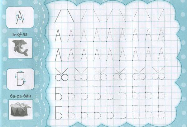 Друковані літери. Прописи з наліпками для малят.