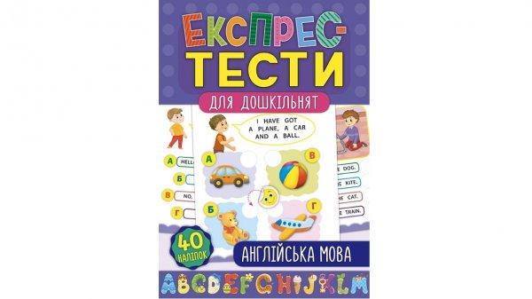 Англійська мова. Експрес-тести для дошкільнят