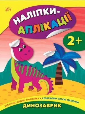 Динозаврик. Наліпки-аплікації для малят