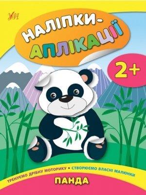 Панда. Наліпки-аплікації для малят