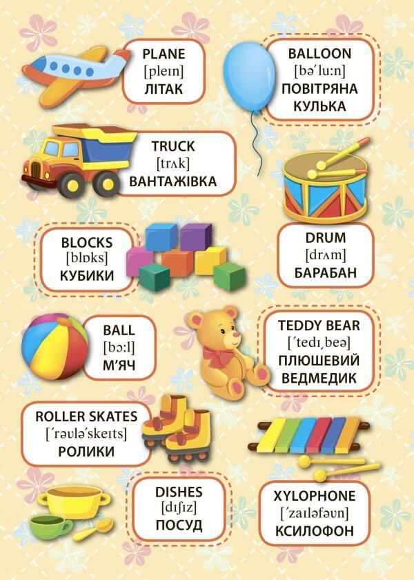 Мої іграшки. My Toys. Перші слова.