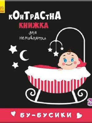 Бу-бусики. Контрастна книжка для немовляти.