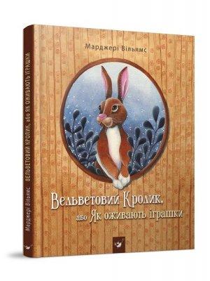 Вільямс Вельветовий Кролик