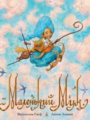Маленький Мук (иллюстр. А. Ломаева)