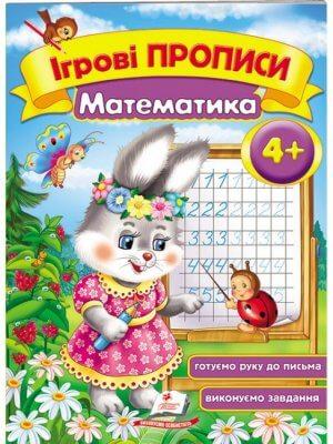 Ігрові прописи. Математика 4+