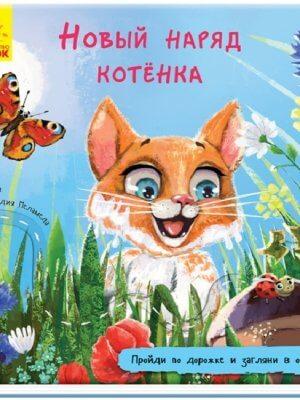 Книжка с дорожкой. Новый наряд котёнка