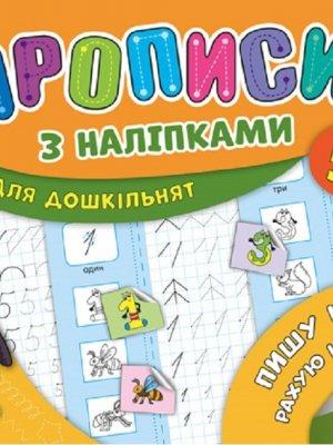 Пишу цифри, рахую і порівнюю. Прописи з наліпками для дошкільнят