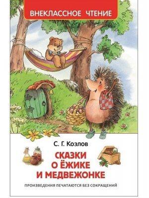 Сказки о ёжике и медвежонке. Козлов С.