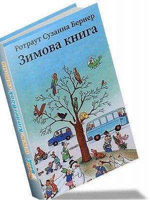 Зимова книга