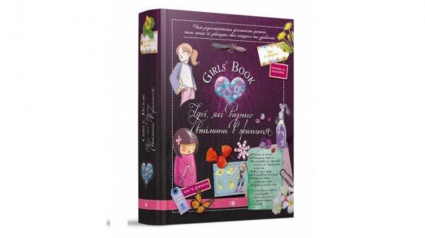 Girls' Book. Ідеї, які варто втілити в життя!