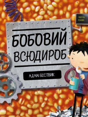 Час із книгою: Бобовий всюдироб