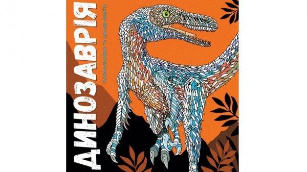Динозаврiя