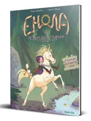 """Енола й незвичайні тварини Том 2 """"Єдиноріг, що перетнув межу."""""""