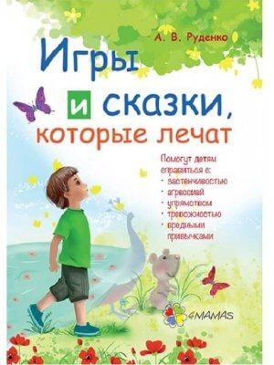 Игры и сказки, которые лечат. Книга 1. Для заботливых родителей.