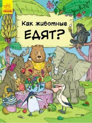 В гостях у животных. Как животные едят?