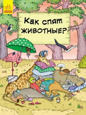 В гостях у животных. Как животные спят?