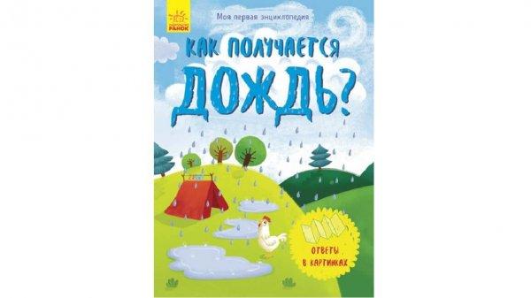 Моя первая энциклопедия. Как получается дождь?