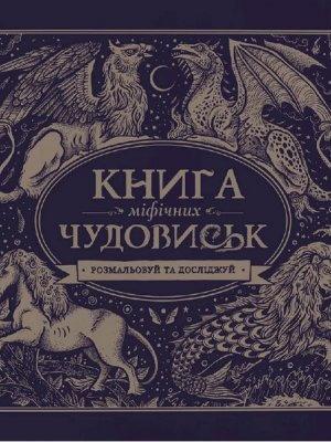 Книга мiфiчних чудовиськ