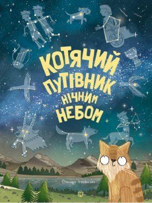 Котячий путівник нічним небом