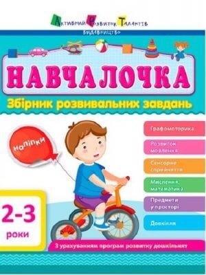 АРТ Навчалочка. 2-3 роки. Збірник розвивальних завдань