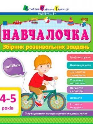 АРТ Навчалочка. 4-5 років. Збірник розвивальних завдань