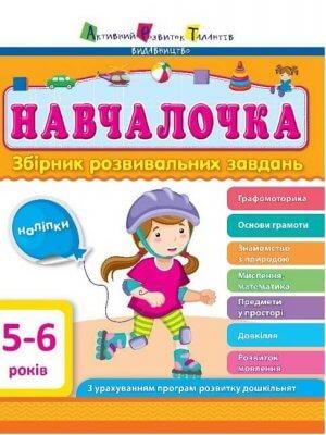 АРТ Навчалочка. 5-6 років. Збірник розвивальних завдань