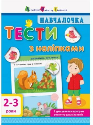 Навчалочка. Тести з наліпками. 2-3 роки