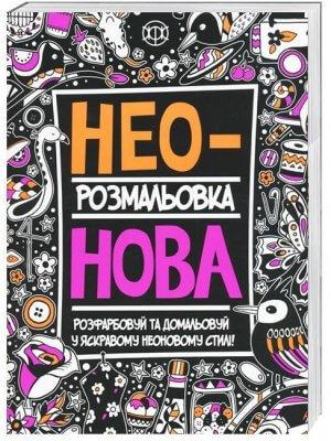 Неонова. Книги для дозвілля