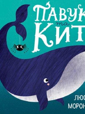 Час із книгою: Павук та кит