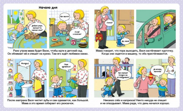 Правила поведения. Энциклопедия для малышей