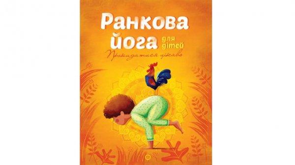 Йога для дітей: Ранкова йога для дітей