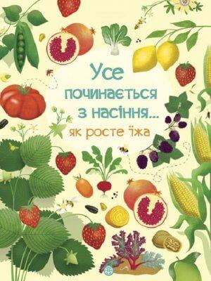Усе починається з насіння…як росте їжа