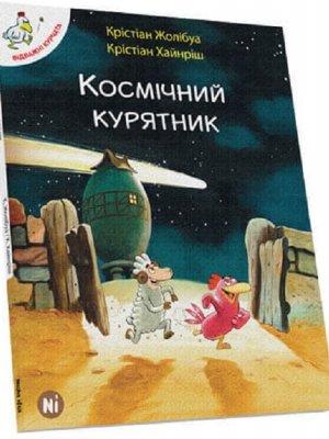"""Відважні курчата Том 2 """"Космічний курятник"""""""