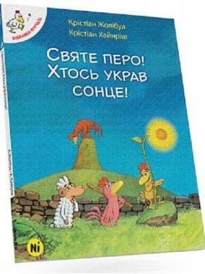 """Відважні курчата Том 4 """"Святе перо! Хтось украв сонце!"""""""