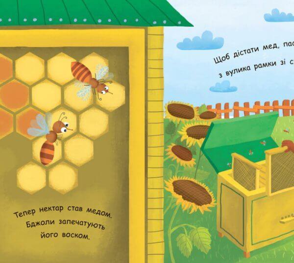 Моя перша енциклопедія. Як утворюється мед?