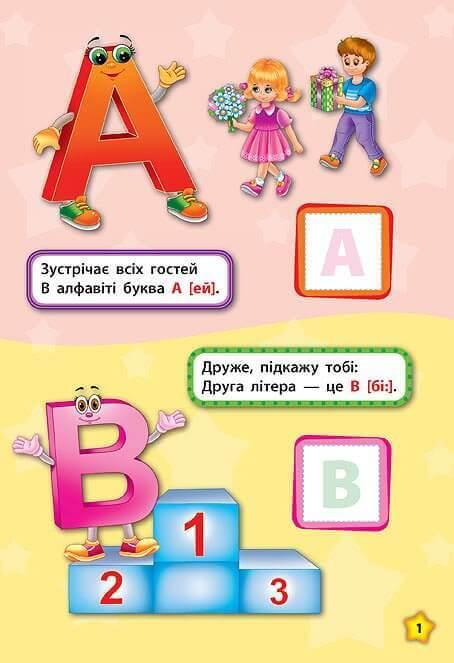 Алфавіт. Alphabet. Англійська у віршах та наліпках.