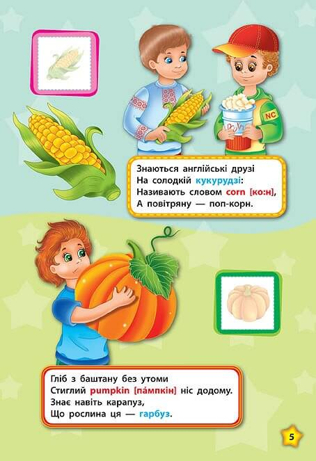Фрукти та овочі. Fruit and vegetables. Англійська у віршах та наліпках.